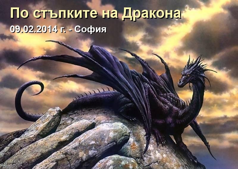 По стъпките на Дракона - София
